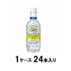 キリン キリンレモン スパークリング 無糖 450ml ペットボトル 48本 (24本入×2 まとめ買い)