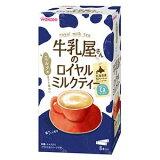 和光堂 牛乳屋さんのロイヤルミルクティー 8本入り箱 アサヒグループ食品 ギユウニユウヤロイヤルミルクテイ-ハコ
