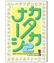 カタカナーシ2 カードゲーム 幻冬舎エデュケーション