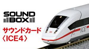 [鉄道模型]カトー 22-241-9 サウンドカード(ICE4)