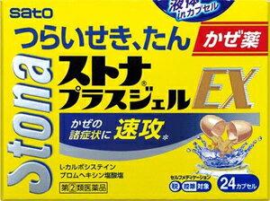 風邪, 指定第二類医薬品 (2)EX 24 EX24P EX24PB