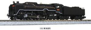 C62 東海道型 蒸気機関車 品番:2017-7