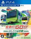 【PS4】電車でGO!! はしろう山手線 スクウェア・エニックス [PLJM-16643 PS4 デンシャデGO ハシロウヤマノテ]