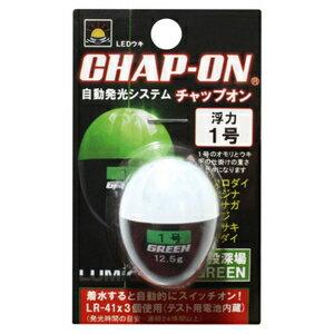 ルミカ 日本化学発光 チャップオン 1号 グリーン