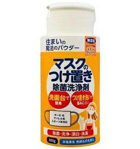 丹羽久 住まいの魔法のパウダー マスクのつけ置き除菌洗浄剤 300g