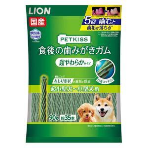 ライオン ペットキッス 食後の歯みがきガム 超やわらか超小型犬-小型犬用 90g