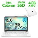 1W5B8PA-AAAA HP(エイチピー) Celeron N4020 4GBメモリ 128GB SSD ノートパソコン 15.6型 IPS HP15s-fq 薄型 ピュアホワイト・・・