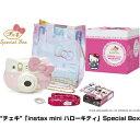 INSMINI_KITオ-ロラBOX 富士フイルム チェキ「instax mini ハローキティ」Special Box スペシャルボックス