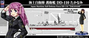 ミリタリー, その他 1700 DD-110 J65F