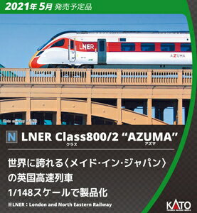 """[鉄道模型]カトー (Nゲージ) 10-1674 英国鉄道Class800/2 LNER""""AZUMA""""5両セット"""
