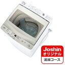 (標準設置料込)AQW-GP70JJ-W アクア 7.0kg 全自動洗濯機 ホワイト AQUA 「AQW-GP70J-W」のJoshinオリジナルモデル [AQWGP70JJW]