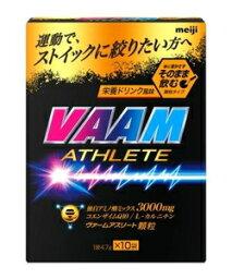 ヴァームアスリート顆粒 栄養ドリンク風味 10袋入(4.7g×10袋) 明治 ヴア-ムアスリ-トエイヨウD10H