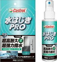 CASTROL-WATER-PRO カストロール 水はじきPRO CASTROL PROシ...
