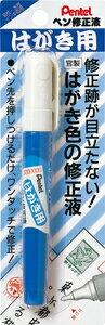 ぺんてる はがき用 ペン修正液 XZL22-H