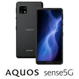 SH-M17-B SHARP(シャープ) AQUOS sense5G(SIMフリー版)- ブラック 5G対応 SIMフリースマートフォン(5.8インチ IGZO/ メモリ 4GB/ ストレージ 64GB)