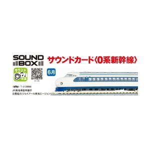 [鉄道模型]カトー 22-242-2 サウンドカード(0系新幹線)