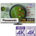 (標準設置料込_Aエリアのみ)テレビ 65型 TH-65JX950 パナソニック 65型 地上・BS・110度CSデジタル4Kチューナー内蔵 LED液晶テレビ (別売USB HDD録画対応) Panasonic 4K VIERA・・・