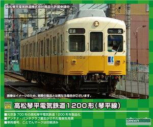 [鉄道模型]グリーンマックス (Nゲージ) 30450 高松琴平電気鉄道1200形(琴平線)2両編成セット(動力付き)