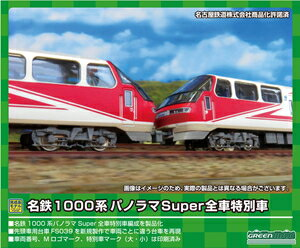 [鉄道模型]グリーンマックス (Nゲージ) 30452 名鉄1000系 パノラマSuper全車特別車 基本4両編成セット(動力付き)
