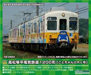 [鉄道模型]グリーンマックス (Nゲージ) 50690 高松琴平電気鉄道1200形(ことちゃんひやく号)2両編成セット(動力付き)