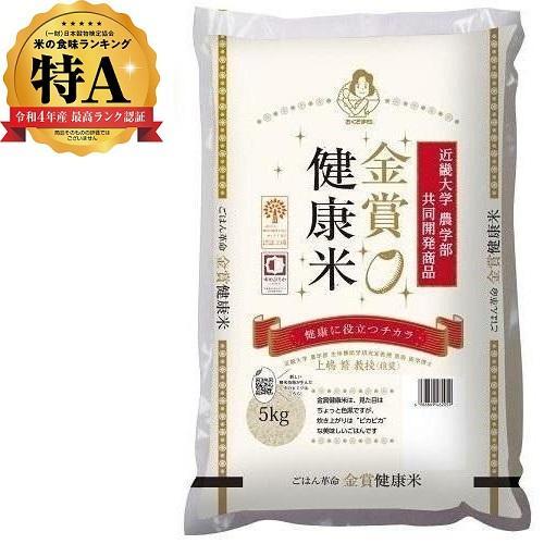 幸南食糧 平成29年度産 おくさま印 金賞健康米 北海道ゆめぴりか 特A 5kg