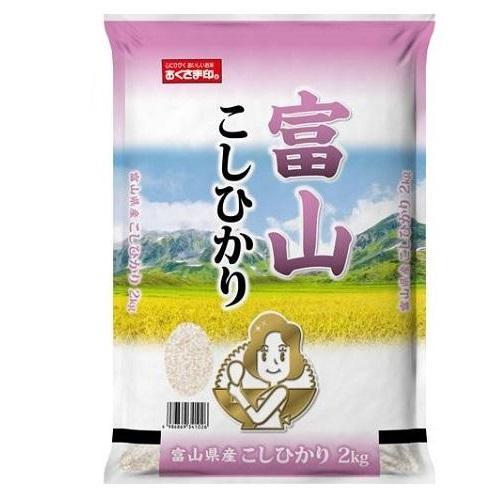 幸南食糧 おくさま印 富山県産 こしひかり 2Kg [1026]