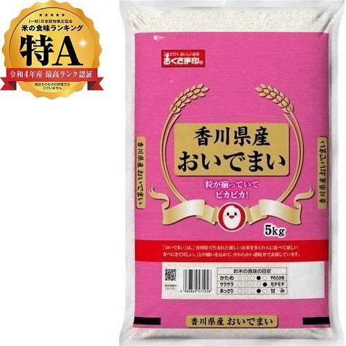 幸南食糧 平成29年度産 おくさま印 香川県産 おいでまい 特A 5kg