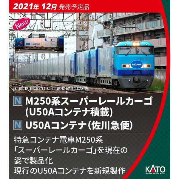 [鉄道模型]カトー (Nゲージ) 10-1722 M250系 スーパーレールカ…