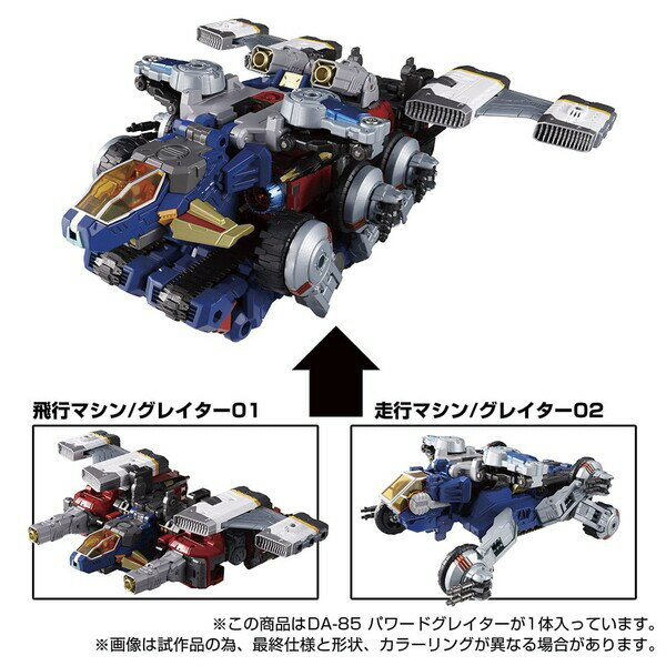 おもちゃ, ロボットのおもちゃ  DA-85