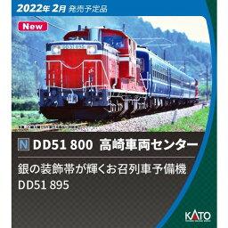 [鉄道模型]カトー (Nゲージ) 7008-G DD51 800 高崎車両センター