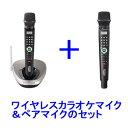 サンヨー パーソナルカラオケ(シングル)オン・ステージ Z-PK900W-S +ペアマイク Z-PKD100 セット