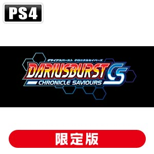 【PS4】ダライアスバースト クロニクルセイバーズ 限定版 【税込】 角川ゲームス [C16A…