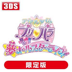 【送料無料】【特典付】【3DS】アイドルタイムプリパラ 夢オールスターライブ! ゴージャスパッ…