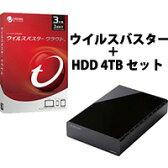 ウイルスバスタークラウド 3年3台版 と ハードディスク 4TB【ELD-XED040UBK】 のセット【税込】 トレンドマイクロ 【返品種別B】【RCP】【送料無料】