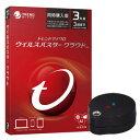 ウイルスバスタークラウド 3年3台版 + スマート家電コントローラ 2点セット ※パッケージ版...
