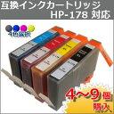 ※注文合計数が4~9個購入者対象【メール便対応可能!即日納品♪】HP対応 HP-178XL PBK/C/M/Y I...