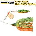 BOOYAH(ブーヤ) POND MAGIC REAL CRAW ポンドマジック リアルクロー 3/16oz
