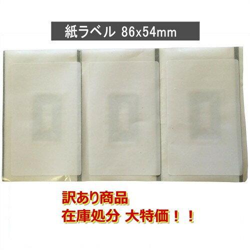 【訳あり在庫処分大特価!!】紙ラベル【I-CODE SLI】サイズ:86x54mm/ISO 15693準拠/周波数帯13.56MHz/ロール紙[500枚]:JISSO MART
