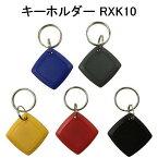キーホルダータグ【RXK10】[Mifare1K(S50)/I.CODE SLI]HF帯/周波数帯13.56MHz/RFID/ICタグ