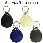 キーホルダータグ【UHFK01】[Alien H3]UHF帯/周波数帯860MHz〜960MHz/RFID/ICタグ(1個)