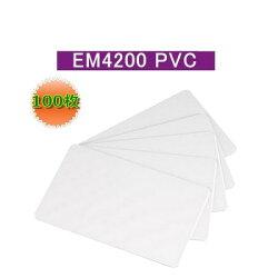 RFIDI-EM4200カード/PVC素材/無地