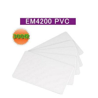 ISOカード【EM4200】PVC素材/LF/周波数帯125KHz/無地タイプ/300枚:JISSO MART