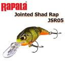 【納期1ヶ月】ラパラ(Rapala) Jointed Shad Rap ジョイントテッドシャッドラップ JSR05