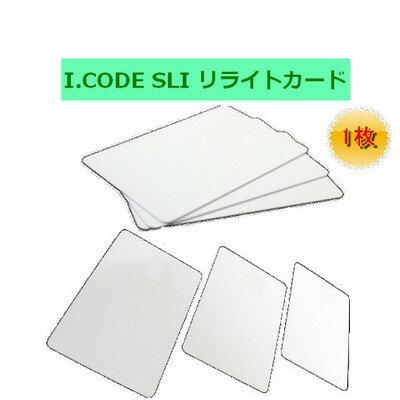 リライトカード/リライタブルカード【I-CODE SLI】周波数帯13.56MHz/RFID/ICカード/無地[1枚]画像