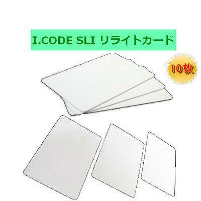 リライトカード / リライタブルカード【I-CODE SLI】周波数帯13.56MHz/RFID/ICカード/無地[10枚]画像