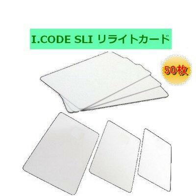 リライトカード / リライタブルカード【I-CODE SLI】周波数帯13.56MHz/RFID/ICカード/無地[50枚]画像