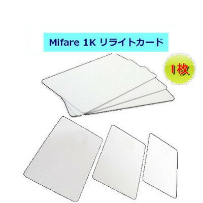 リライトカード / リライタブルカード【Mifare 1K(マイフェア)】RFID/ICカード/周波数帯13.56MHz/無地[1枚]画像