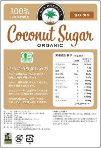有機ココナッツシュガー1kg(1キロ):(オーガニック)低GI有機オーガニック砂糖・有機JAS認定1kg
