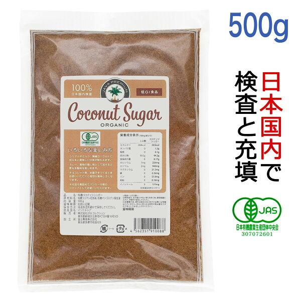 JITAコレクション有機JASココナッツシュガー低GI食品500g(1袋)