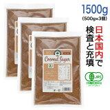 JITA 有機 ココナッツシュガー 低GI食品 500g×3(1500g)